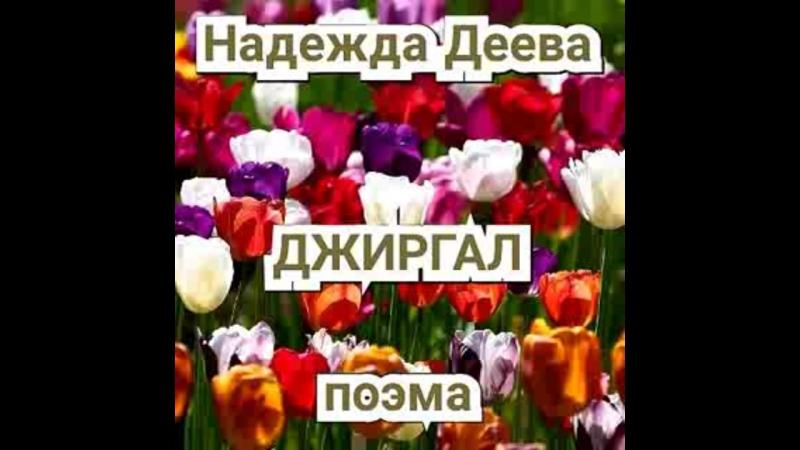 ДЖИРГАЛ Поэма Читает автор