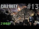 Call of Duty 1 (2003г) Прохождение На русском Без комментариев #13 Аэродром