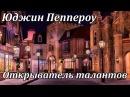 Юджин Пеппероу Открыватель талантов. Аудиокнига
