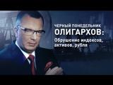 Черный понедельник олигархов: Обрушение индексов, активов, рубля