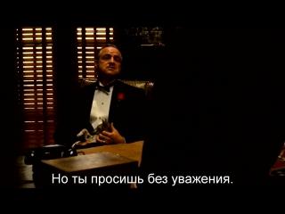Крестный Отец | The Godfather (1972)