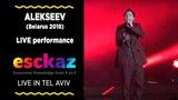 ESCKAZ in Tel Aviv: ALEKSEEV (Belarus) - Forever (Live at Israel Calling)