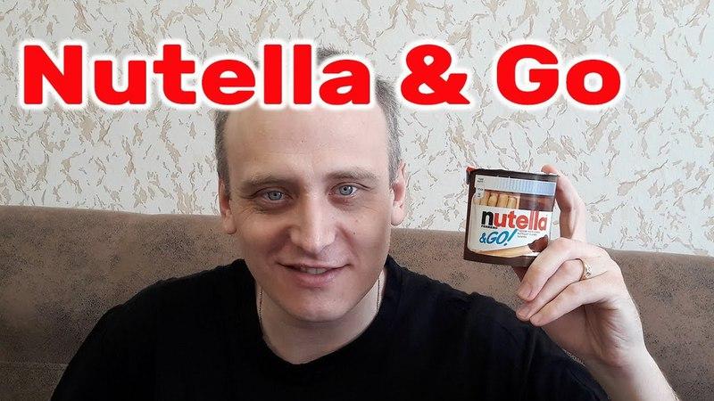 Nutella Go Пробуем Нутелла и хлебные палочки Ореховая паста Nutella GO