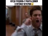когда уходишь с работы в пятницу))