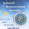 25 лет Уральскому Астрологическому Институту