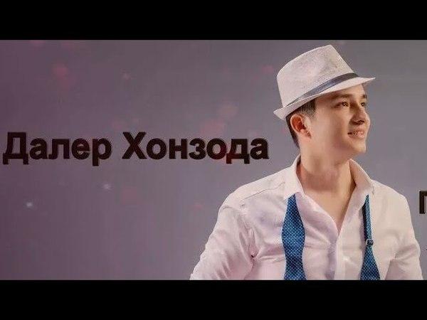 Daler Xonzoda Boz Omadi 2018 Далер Хонзода Боз Омади 2018 премьера