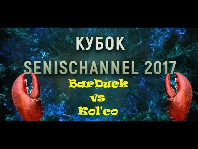Кубок SenisChannel 2017 - 3 Тур. Ювелирная работа! BarDuck vs Kol'co