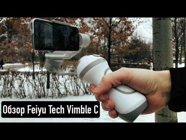 Обзор Feiyu Tech Vimble C - трехосевой электронный стабилизатор для смартфона.
