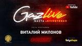 GazLive: Спроси у Милонова!