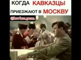 Когда кавказцы приезжают в Москву
