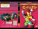 Каникулы Гуфи / A Goofy Movie. Перевод Павел Санаев. VHS