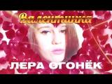 Лера Огонёк дочь Кати Огонёк - Валентинка (Official Audio 2018)