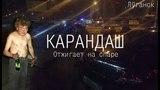 Луганск. Карандаш танцует. Спар (Абсолют) . Домовенок Кузя
