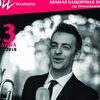 Международный джаз в Минске