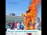 Как россияне праздновали Масленицу