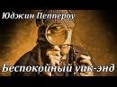 Юджин Пеппероу Беспокойный уик-энд. Аудиокнига