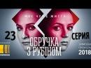 Кольцо с рубКольцо с рубином 23 серия Обручка з рубіном Супер премьера 2018