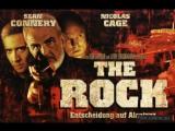 Скала / The Rock. 1996. Перевод Андрей Гаврилов