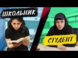 ЕКЗАМЕНИ. ШКОЛЬНИК VS СТУДЕНТ