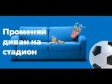 Победители розыгрыша «Променяй диван на стадион», 29 марта