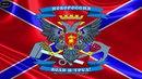 А.И. Фурсов - Новороссия и пятая колонна