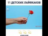 11 бесценных лайфхаков для молодых мам