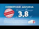 Двухкомнатная квартира от 3,8 млн руб.