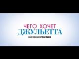 «Чего хочет Джульетта» - Официальный трейлер - В кино с 7 декабря