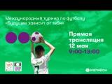 Чемпионат Мира по футболу среди детей-сирот