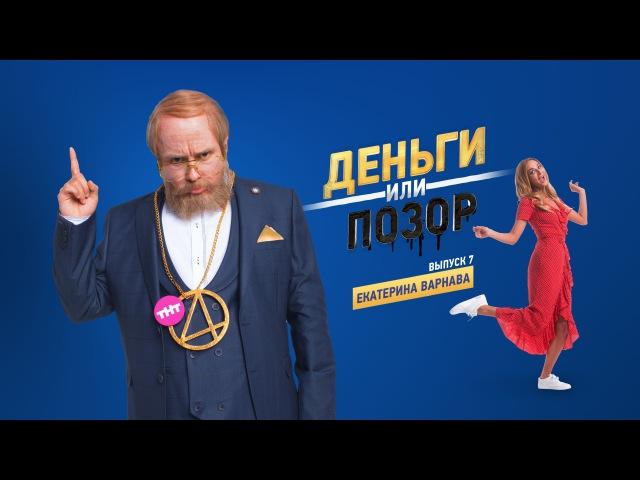 Деньги или позор Екатерина Варнава (31.08.2017)