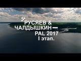 Выступление М. Русяева и А. Чалдышкина PAL 2017. Первый этап - PAL Action Movies