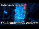 Юджин Пеппероу Убийственный сюжет. Аудиокнига