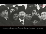 100 фактов о 1917. Нарком просвещения Анатолий Луначарский
