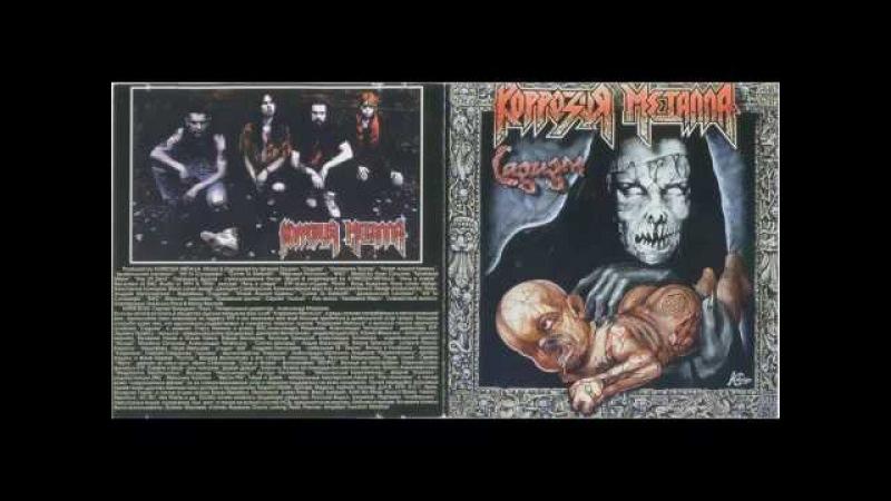 Korrozia Metalla - Дьявольский контракт (Contract with Devil)