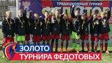 Красно-синие выиграли турнир памяти Федотовых
