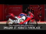 Твои друзья уже испытали новый Honda CBR1000RR Fireblade. Узнай, что они о нем думают!
