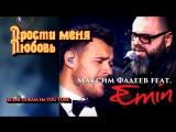 EMIN feat. Максим Фадеев--Прости меня любовь (ПРЕМЬЕРА НОЯБРЯ 2017 г)