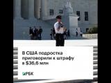 В США подростка приговорили к штрафу в $36,6 млн