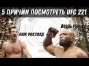 5 причин посмотреть UFC 221 | Йоэль Ромеро, Люк Рокхолд, Марк Хант, Кёртис Блейдс, Сап ...