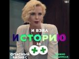 ОПАСНЫЙ БИЗНЕС   В кино с 19 апреля