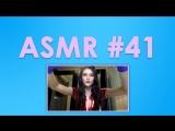 #41 ASMR ( АСМР ): Ролевая игра Медсестра