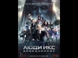 Фантастика - Люди Икс Апокалипсис (2016)