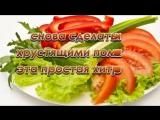 Как сделать овощи хрустящими
