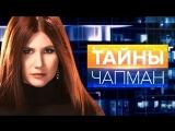 Тайны Чапман - Кем бы не работать / 26.03.2018