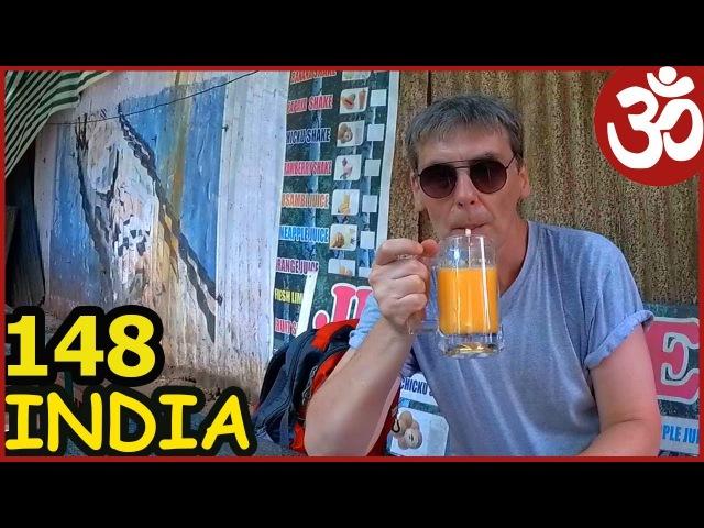 ГОА АРАМБОЛЬ ПОЕЗДКА В КАНДОЛИМ. MAPUSA ЧАСТЬ 1. Кафе Vrundavan. INDIA 148
