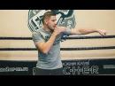 Джеб и правый прямой удар Как стать боксером за 10 уроков 5