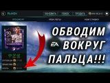 ЗАРАБАТЫВАЕМ НА КНГ МИЛЛИОНЫ МОНЕТ - FIFA MOBILE 18