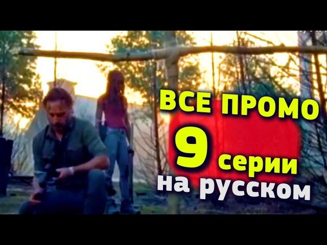 Ходячие мертвецы 8 сезон 9 серия - ВСЕ ПРОМО НА РУССКОМ