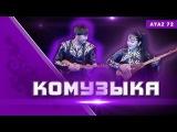 Эламан Каныбеков и Чолпон Мелисбекова - Киргизский рок - Киргизия