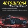 "Автошкола ""Мастер-Класс"", г.Псков"